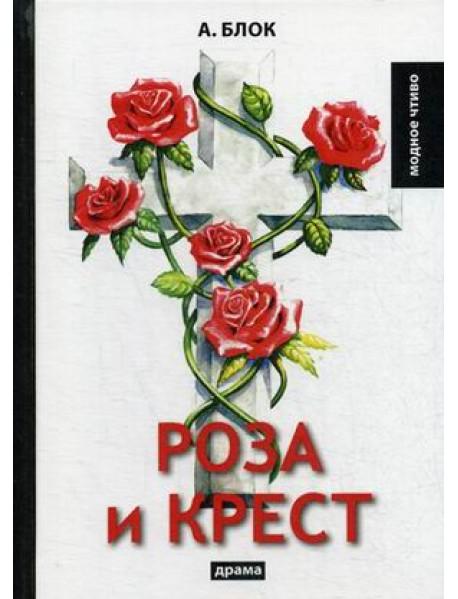 Роза и крест