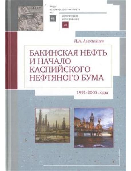 Бакинская нефть и начало каспийского нефтяного бума (1991-2005)