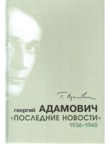 """Последние новости"". 1936-1940"