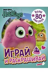 Angry Birds. Hatchlings. Играй и раскрашивай (с наклейками)