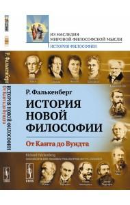 История новой философии. От Канта до Вундта. Книга 2