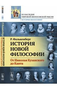 История новой философии. От Николая Кузанского до Канта. Книга 1