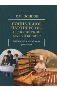 Социальное партнерство и Российский малый бизнес