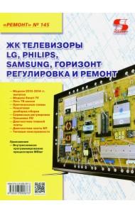 ЖК телевизоры LG, Philips, Samsung, Горизонт. Регулировка и ремонт. Выпуск №145