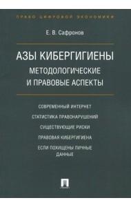 Азы кибергигиены. Методологические и правовые аспекты