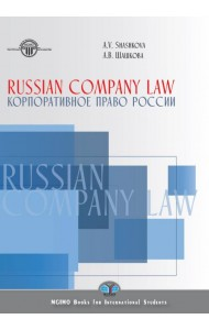 Russian Company Law. Textbook