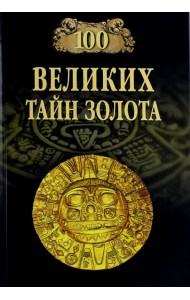 100 великих тайн золота