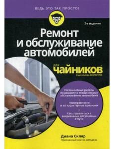 Ремонт и обслуживание автомобилей для