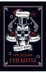 Последние гиганты. Правдивая история Guns N' Roses
