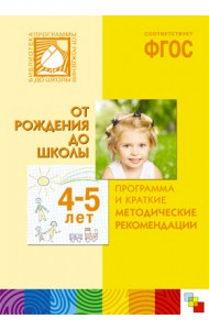 От рождения до школы. Программа и краткие методические рекомендации. Для работы с детьми 4-5 лет. ФГОС