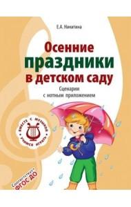Осенние праздники в детском саду. Сценарии с нотным приложением. ФГОС ДО