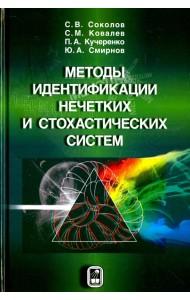 Методы идентификации нечетких и стохастических систем