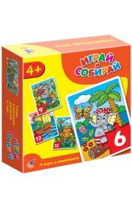 Играй и собирай (4 игры в комплекте: кот, пес, крокодил, слон)