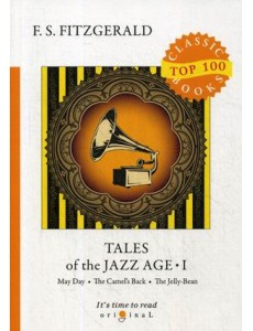 Tales of the Jazz Age. Part 1