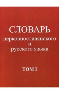 Словарь церковнославянского и русского языка. Том 1
