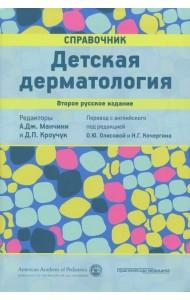 Детская дерматология. Справочник
