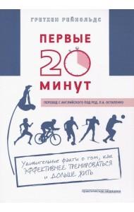 Первые 20 минут. Удивительные факты о том, как эффективнее тренироваться и дольше жить