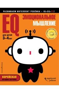 EQ – эмоциональное мышление. Для детей 3-4 лет (с наклейками)