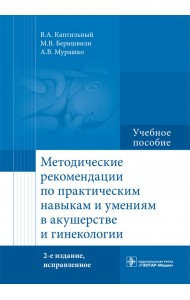 Методические рекомендации по практическим навыкам и умениям в акушерстве и гинекологии