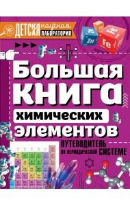Большая книга химических элементов. Путеводитель по периодической системе