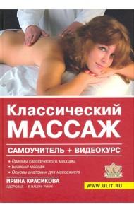 Классический массаж. Самоучитель + видеокурс (+ DVD)