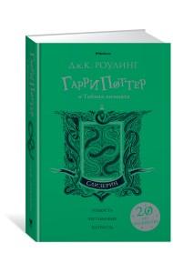Гарри Поттер и Тайная комната. Слизерин
