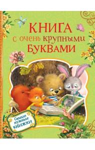 Книга с очень крупными буквами