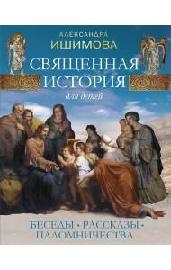 Священная история для детей. Беседы. Рассказы. Паломничества