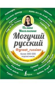 Могучий русский