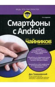 Смартфоны с Android для