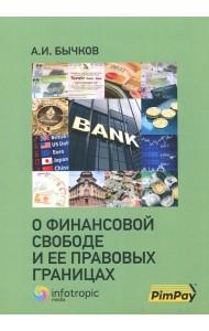 О финансовой свободе и ее правовых границах