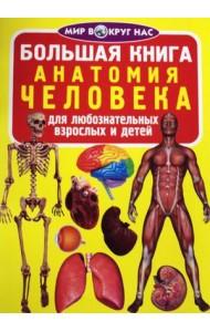 Большая книга. Анатомия человека. Для любознательных взрослых и детей