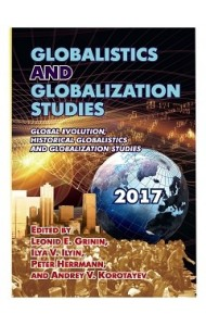 Globalistics and Globalization Studies. Global Evolution, Historical Globalistics and Globalization Studies. 2017