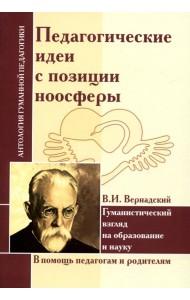Гуманистический взгляд на образование и науку