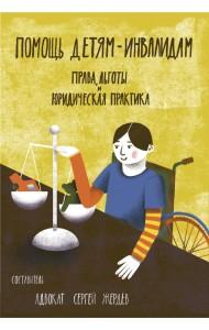 Помощь детям-инвалидам. Права, льготы и юридическая практика