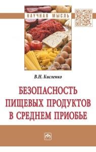 Безопасность пищевых продуктов в Среднем Приобье. Монография