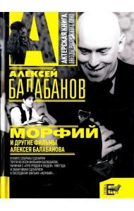 Морфий и другие фильмы Алексея Балабанова