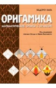 Оригамика. Математические опыты с бумагой