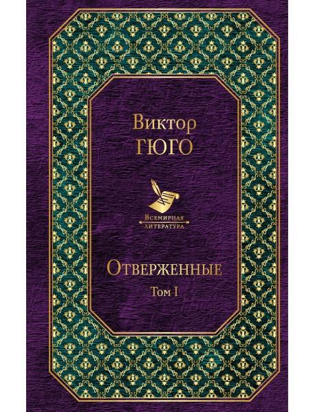 Отверженные (комплект из 2 книг) (количество томов: 2)