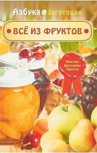 Всё из фруктов