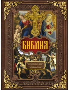Библия. Книги Священного Писания Ветхого и Нового Завета c иллюстрациями художников эпохи Возрождения