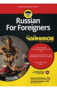 Russian For Foreigners для