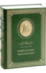 Кавказские произведения