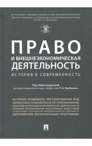 Право и внешнеэкономическая деятельность: история и современность. Монография