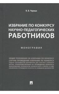 Избрание по конкурсу научно-педагогических работников. Монография