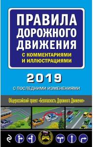 Правила дорожного движения с комментариями и иллюстрациями (с последними изменениями на 2019 год)