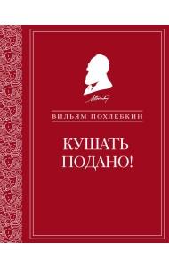 Кушать подано! Репертуар кушаний и напитков в русской классической драматургии
