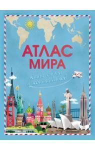 Атлас мира. Книга стран и континентов
