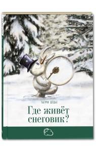 Где живёт снеговик?