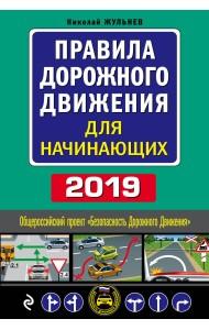 Правила дорожного движения для начинающих 2019
